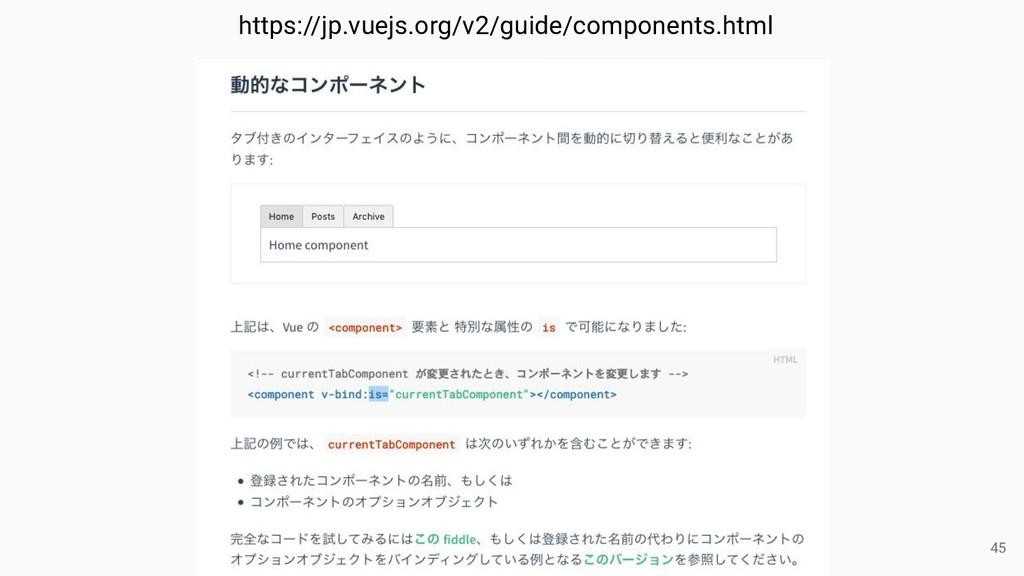 45 https://jp.vuejs.org/v2/guide/components.html