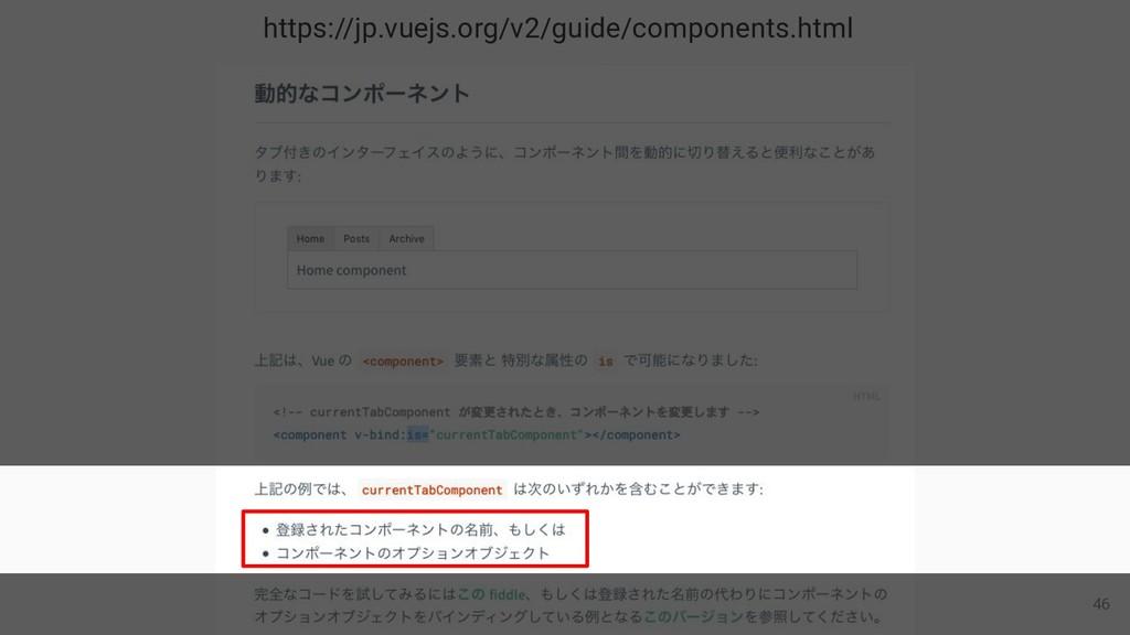 46 https://jp.vuejs.org/v2/guide/components.html
