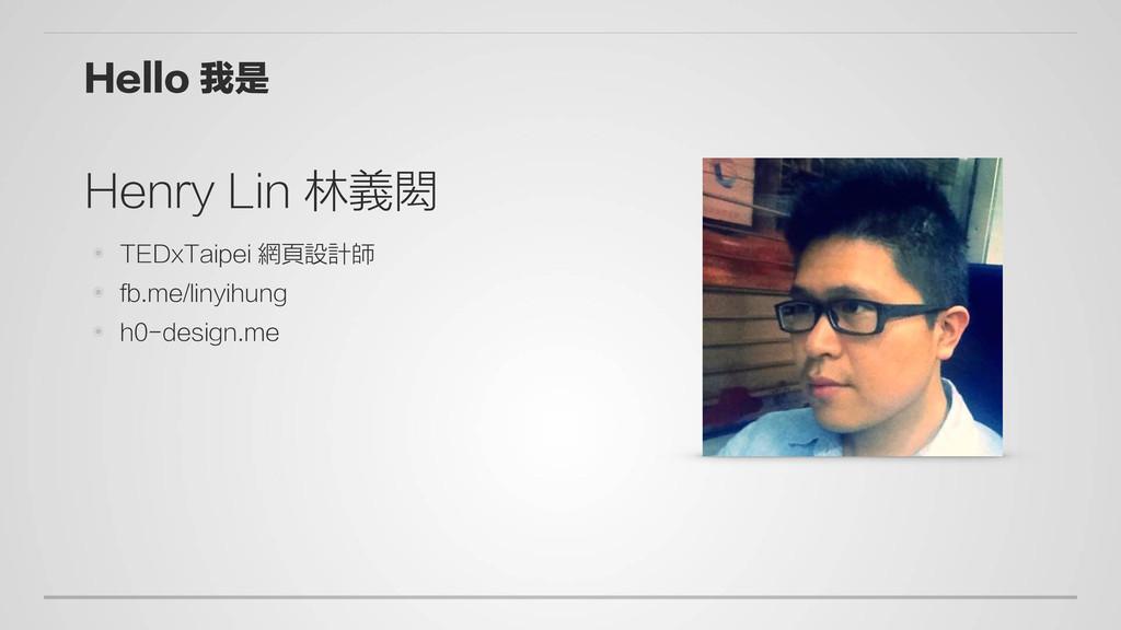 Hello 我是 Henry Lin 林義閎 ๏ TEDxTaipei 網頁設計師 ๏ fb....