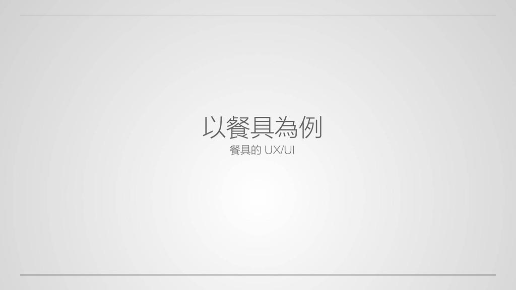 以餐具為例 餐具的 UX/UI