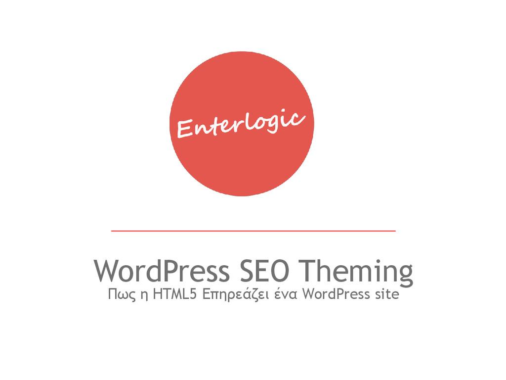 WordPress SEO Theming Πως η HTML5 Επηρεάζει ένα...