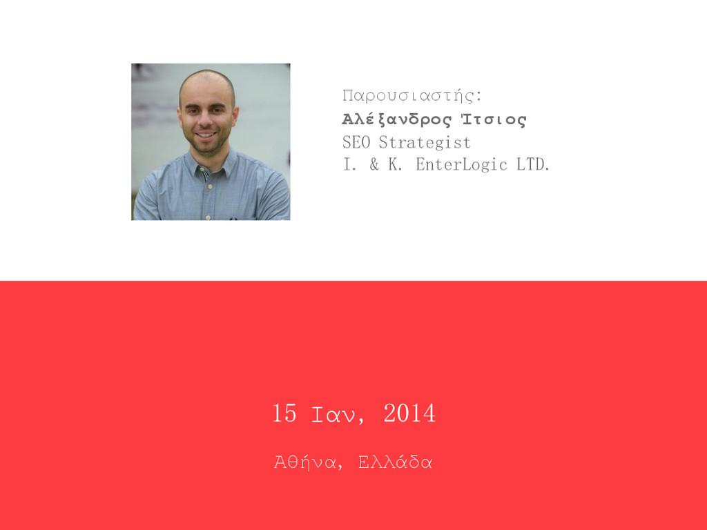 15 Ιαν, 2014 Αθήνα, Ελλάδα Παρουσιαστής: Αλέξαν...