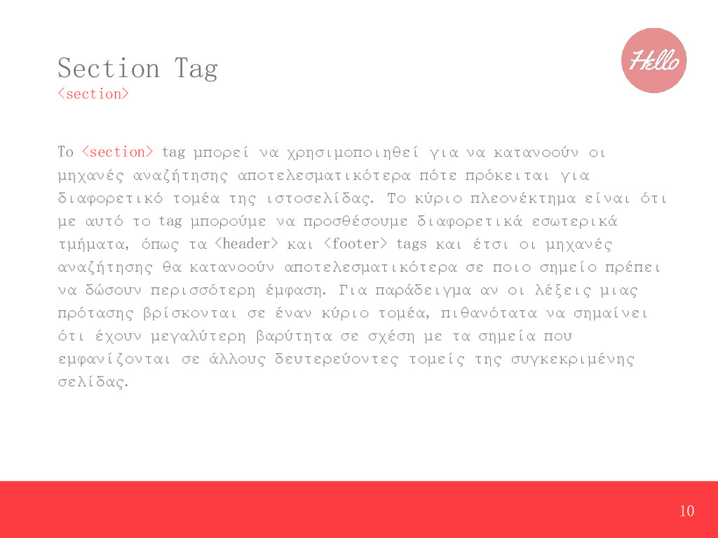 Section Tag <section> To <section> tag μπορεί ν...