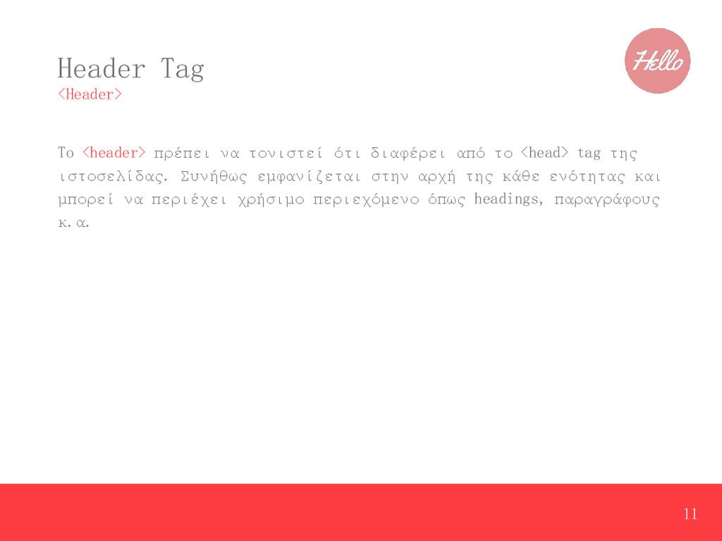 Header Tag <Header> To <header> πρέπει να τονισ...