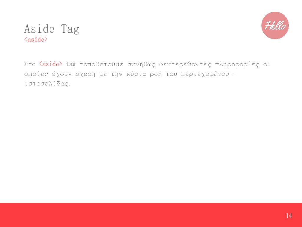 Aside Tag <aside> Στo <aside> tag τοποθετούμε σ...
