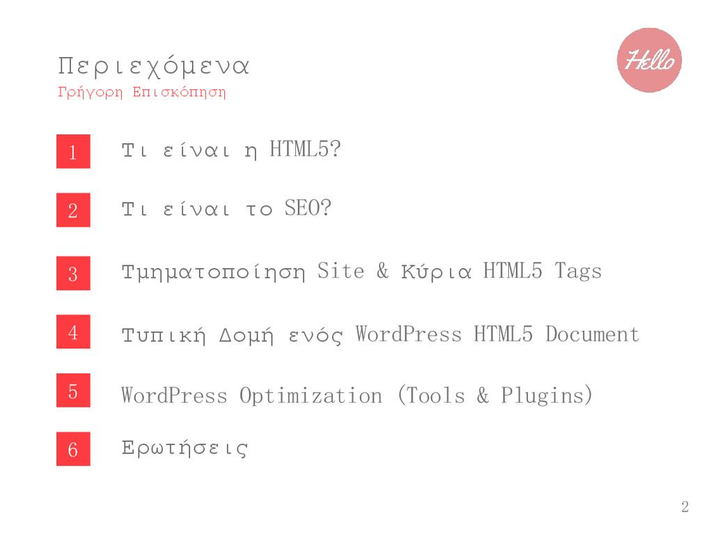 1 Τι είναι η HTML5? 2 Τι είναι το SEO? 3 Τμηματ...