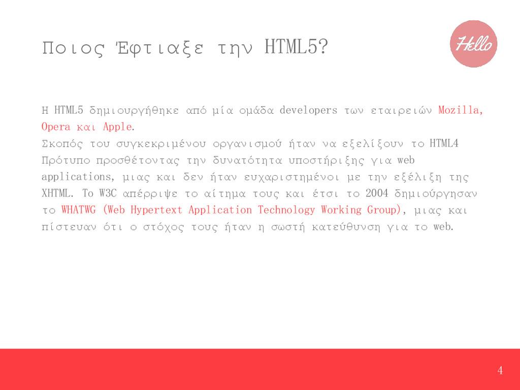 Ποιος Έφτιαξε την HTML5? Η HTML5 δημιουργήθηκε ...