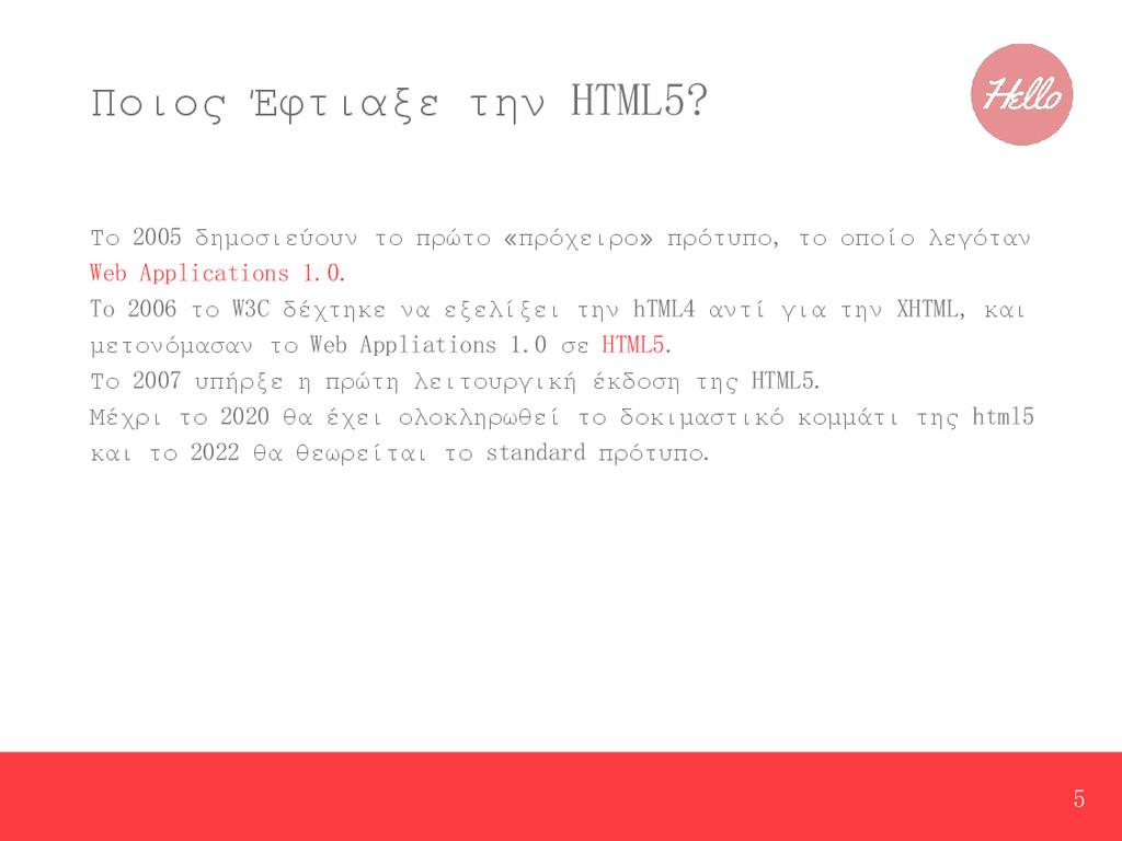 Ποιος Έφτιαξε την HTML5? Το 2005 δημοσιεύουν το...
