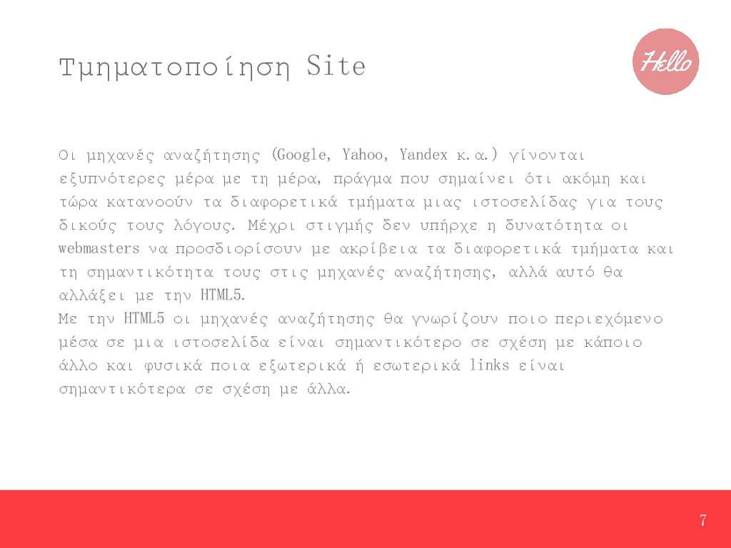 Τμηματοποίηση Site Οι μηχανές αναζήτησης (Googl...