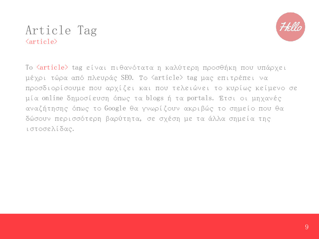 Article Tag <article> To <article> tag είναι πι...