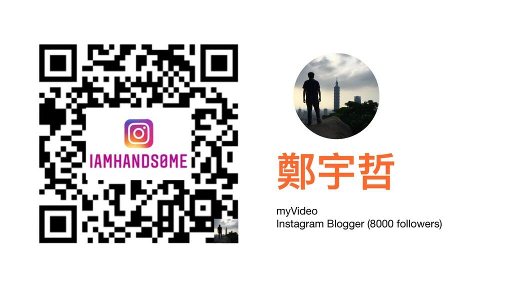 鄭宇哲 myVideo  Instagram Blogger (8000 followers)