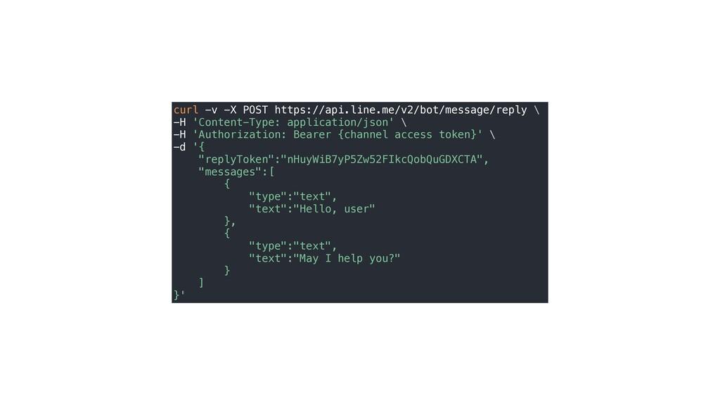 curl -v -X POST https://api.line.me/v2/bot/mess...