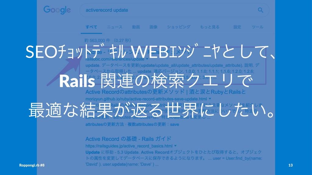 SEOŧŔŕŪũƄŝſ WEBŚƃŢƄŬźͱͯ͠ɺ Rails ؔ࿈ͷݕࡧΫΤϦͰ ࠷దͳ݁Ռ...