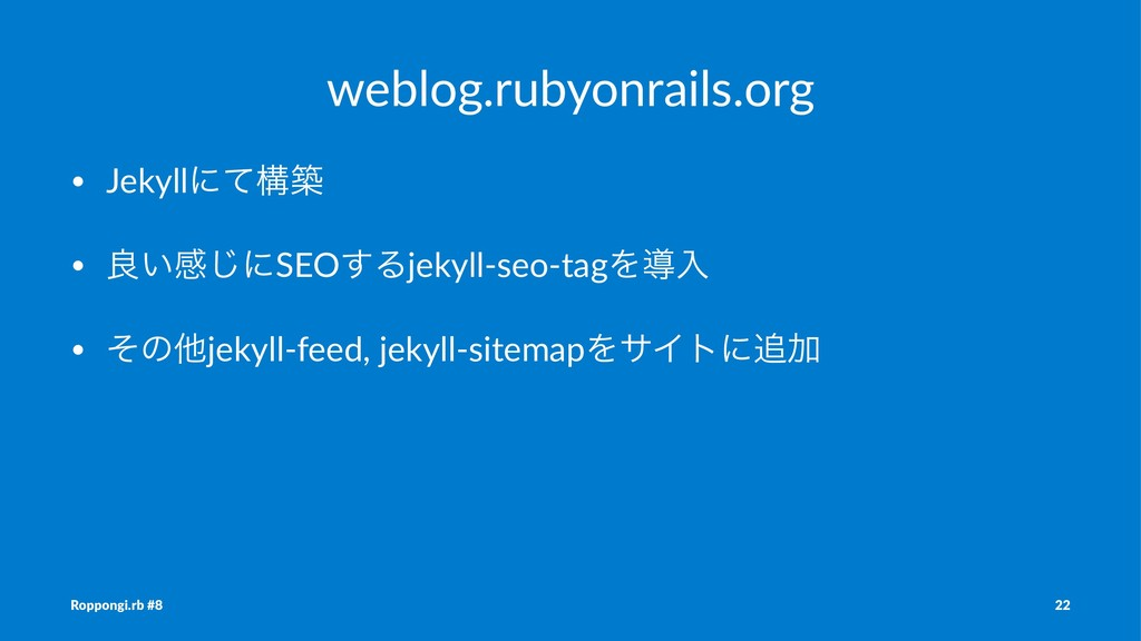 weblog.rubyonrails.org • Jekyllʹͯߏங • ྑ͍ײ͡ʹSEO͢...