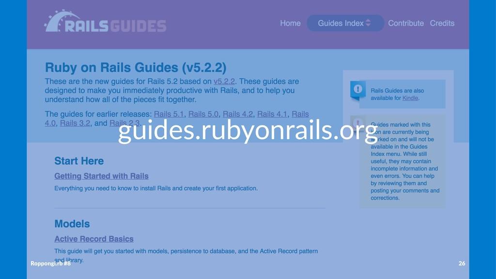 guides.rubyonrails.org Roppongi.rb #8 26