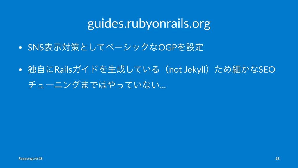 guides.rubyonrails.org • SNSදࣔରࡦͱͯ͠ϕʔγοΫͳOGPΛઃఆ...