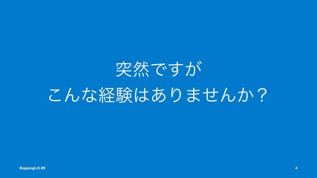 ಥવͰ͕͢ ͜Μͳܦݧ͋Γ·ͤΜ͔ʁ Roppongi.rb #8 4