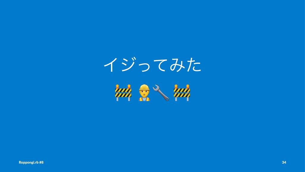 """ΠδͬͯΈͨ ! """"# Roppongi.rb #8 34"""