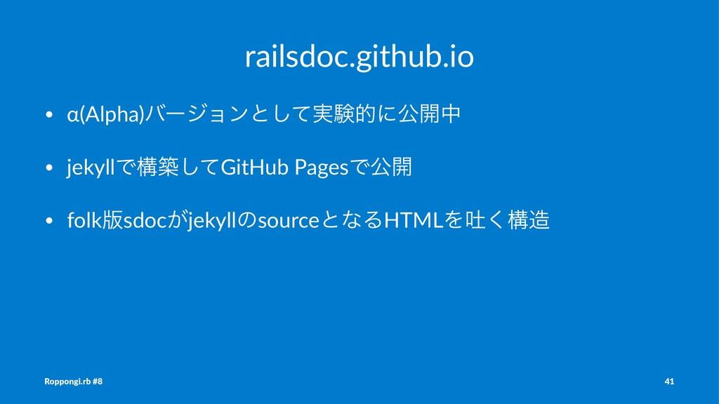 railsdoc.github.io • α(Alpha)όʔδϣϯͱ࣮ͯ͠ݧతʹެ։த • ...