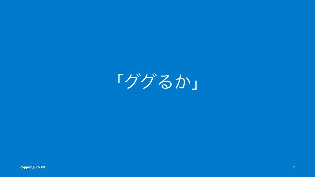 ʮάάΔ͔ʯ Roppongi.rb #8 6