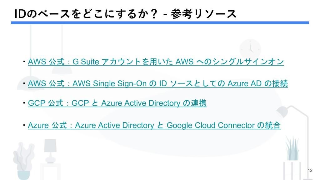 IDのベースをどこにするか? - 参考リソース 12 ・AWS 公式:G Suite アカウン...