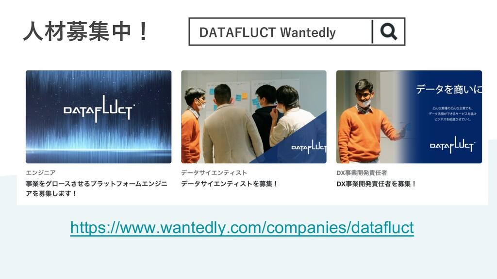 ⼈材募集中! https://www.wantedly.com/companies/dataf...