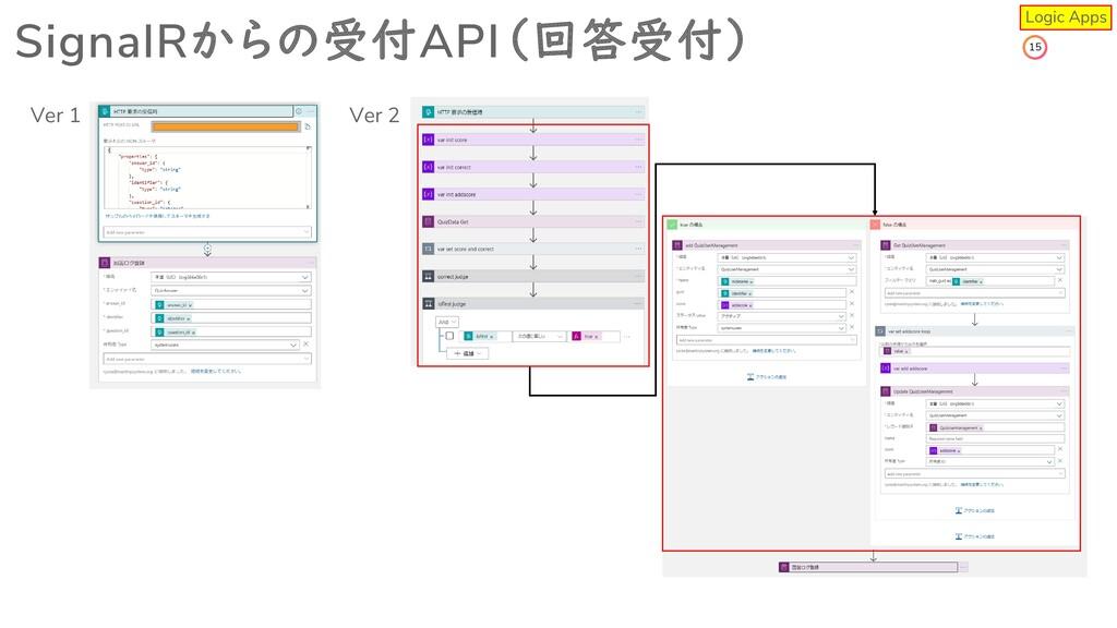 15 SignalRからの受付API(回答受付) Ver 1 Ver 2 Logic Apps