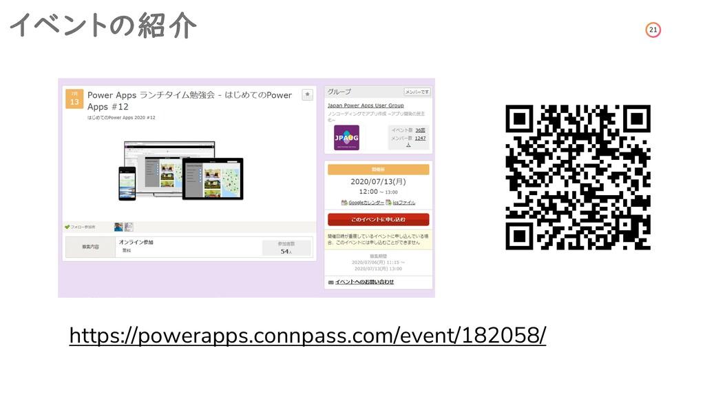 21 イベントの紹介 https://powerapps.connpass.com/event...