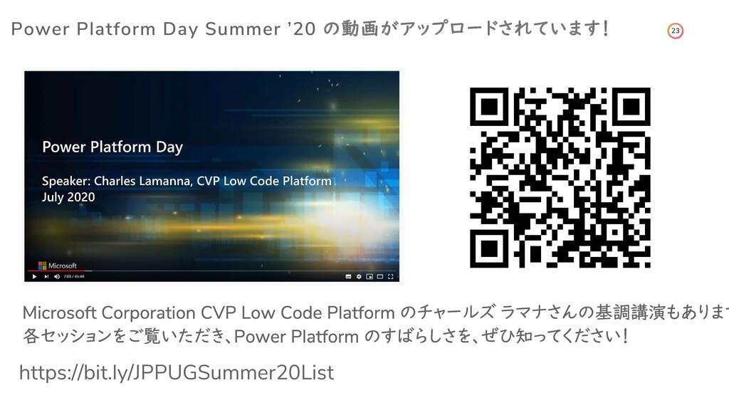 23 Power Platform Day Summer '20 の動画がアップロードされてい...
