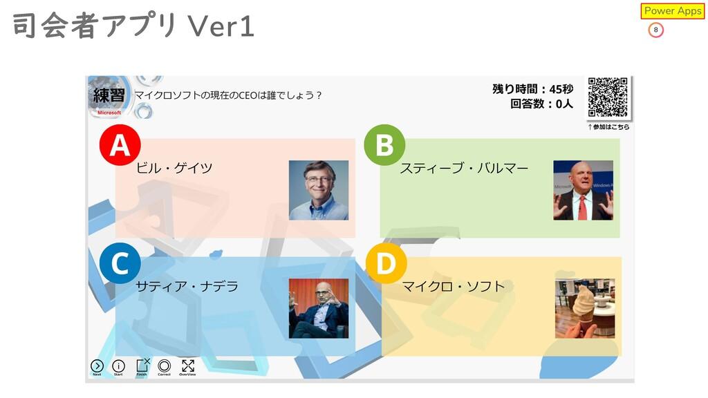 8 司会者アプリ Ver1 Power Apps