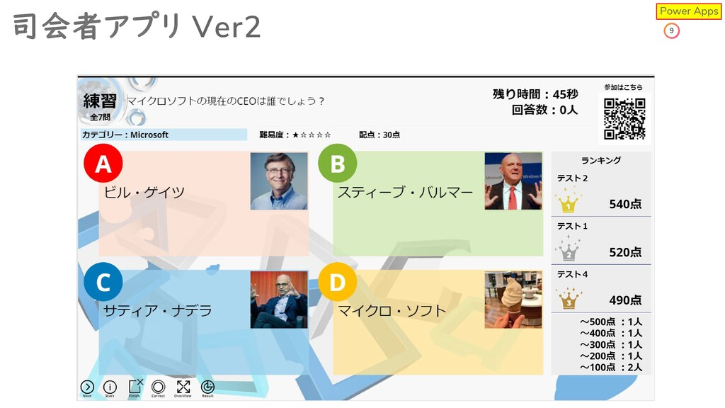 9 司会者アプリ Ver2 Power Apps