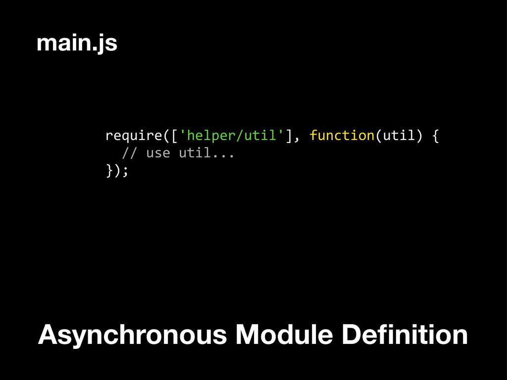 require(['helper/util'], function(util) {...