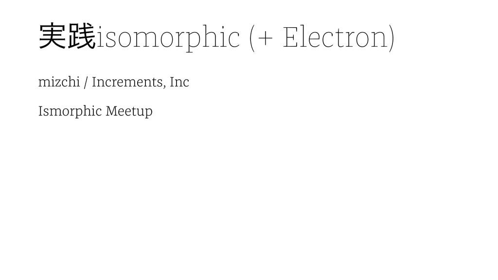 ࣮ફisomorphic (+ Electron) mizchi / Increments, ...