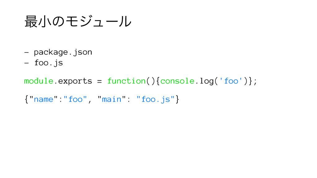 ࠷খͷϞδϡʔϧ - package.json - foo.js module.exports...