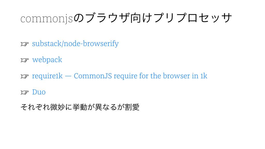 commonjsͷϒϥβ͚ϓϦϓϩηοα ☞ substack/node-browseri...