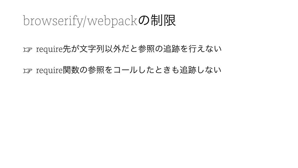 browserify/webpackͷ੍ݶ ☞ requireઌ͕จྻҎ֎ͩͱরͷΛߦ...