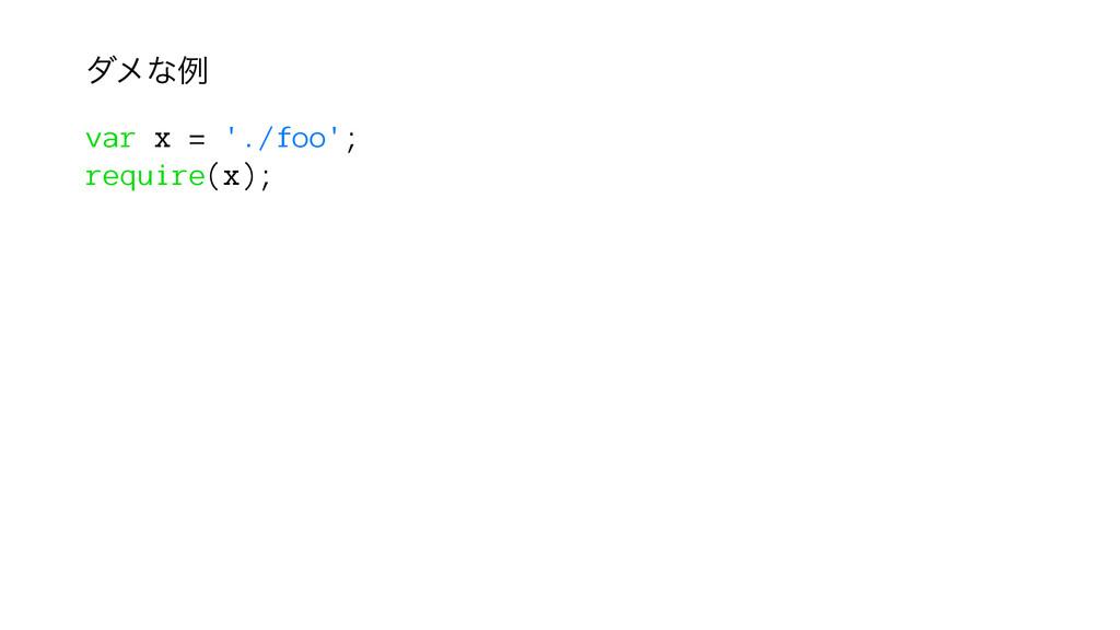 μϝͳྫ var x = './foo'; require(x);