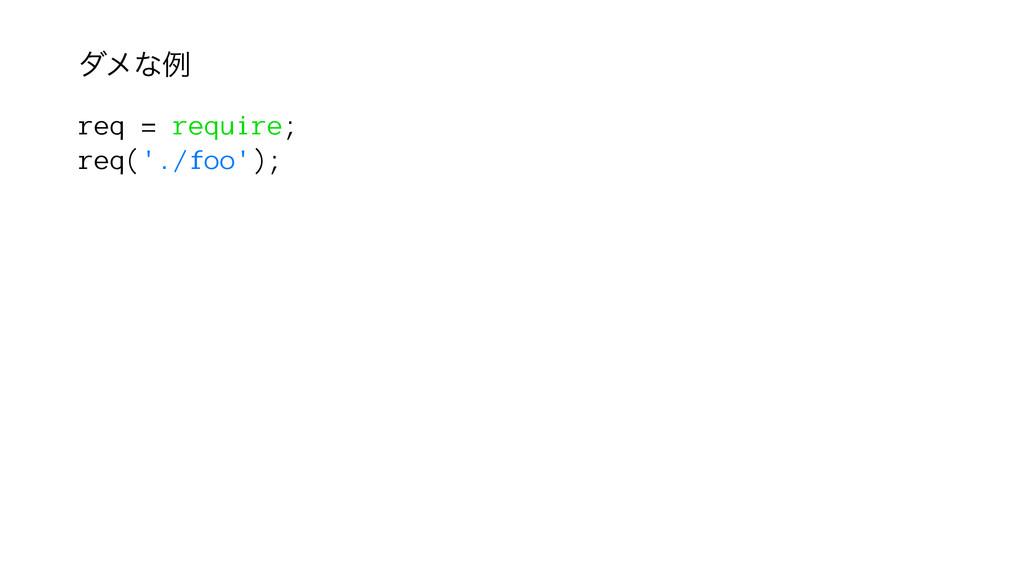 μϝͳྫ req = require; req('./foo');