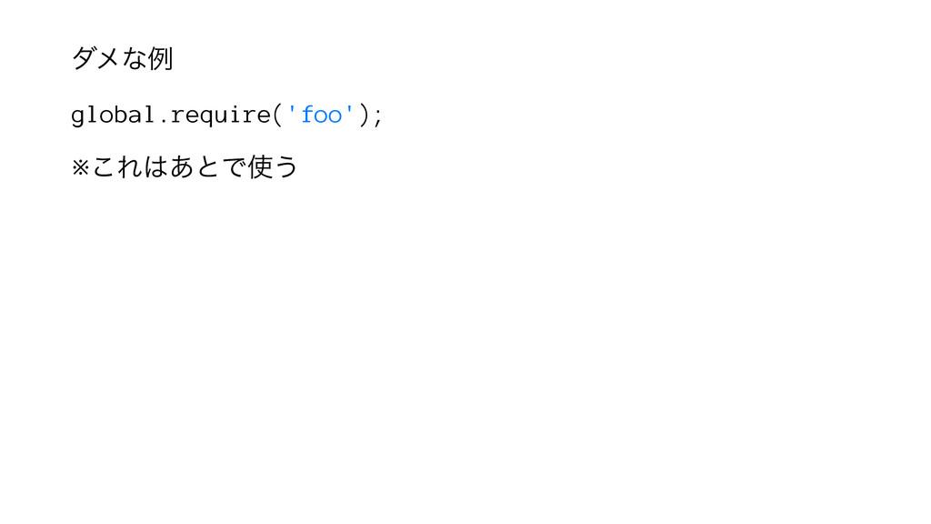 μϝͳྫ global.require('foo'); ※͜Ε͋ͱͰ͏