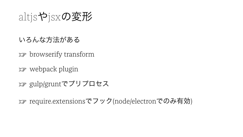 altjsjsxͷมܗ ͍ΖΜͳํ๏͕͋Δ ☞ browserify transform ☞...