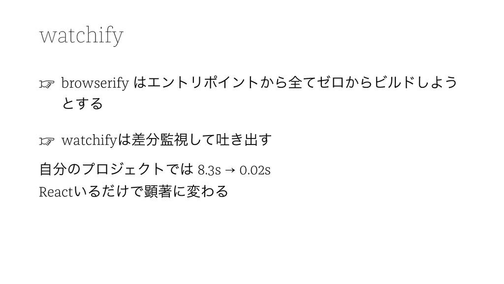 watchify ☞ browserify ΤϯτϦϙΠϯτ͔Βશͯθϩ͔ΒϏϧυ͠Α͏ ͱ...