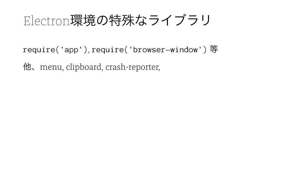 ElectronڥͷಛघͳϥΠϒϥϦ require('app'), require('br...