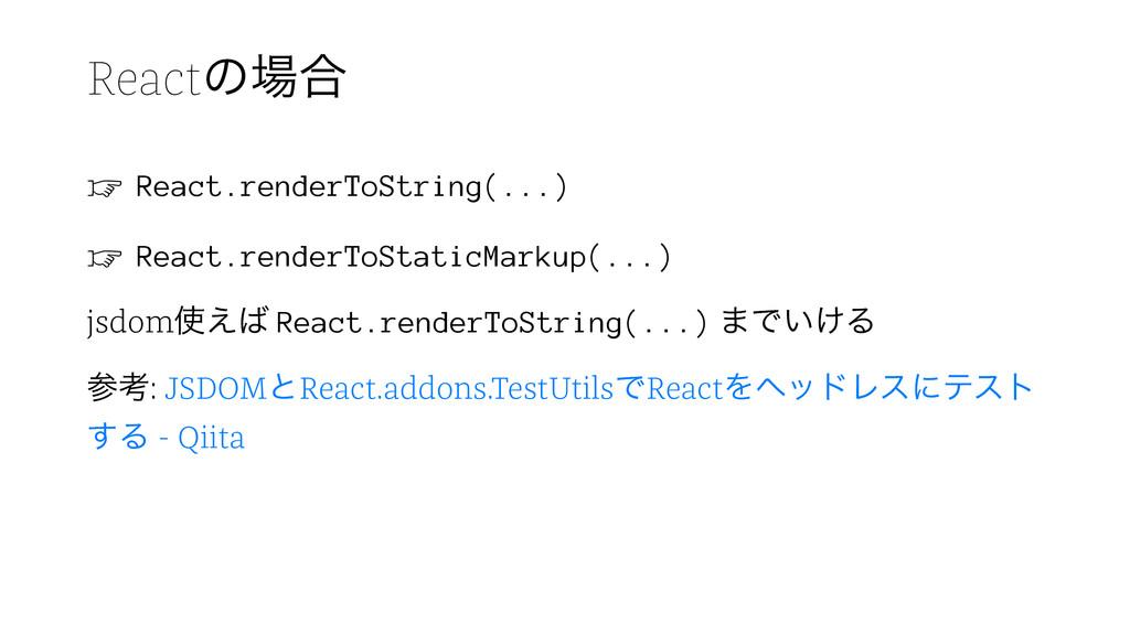 Reactͷ߹ ☞ React.renderToString(...) ☞ React.re...