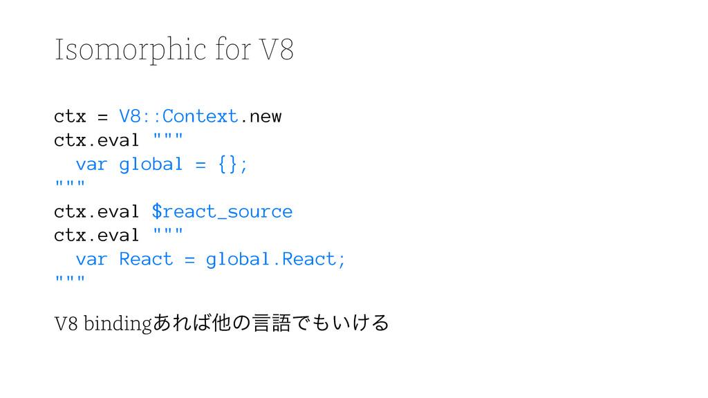 Isomorphic for V8 ctx = V8::Context.new ctx.eva...