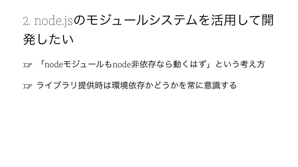2. node.jsͷϞδϡʔϧγεςϜΛ׆༻ͯ͠։ ൃ͍ͨ͠ ☞ ʮnodeϞδϡʔϧno...
