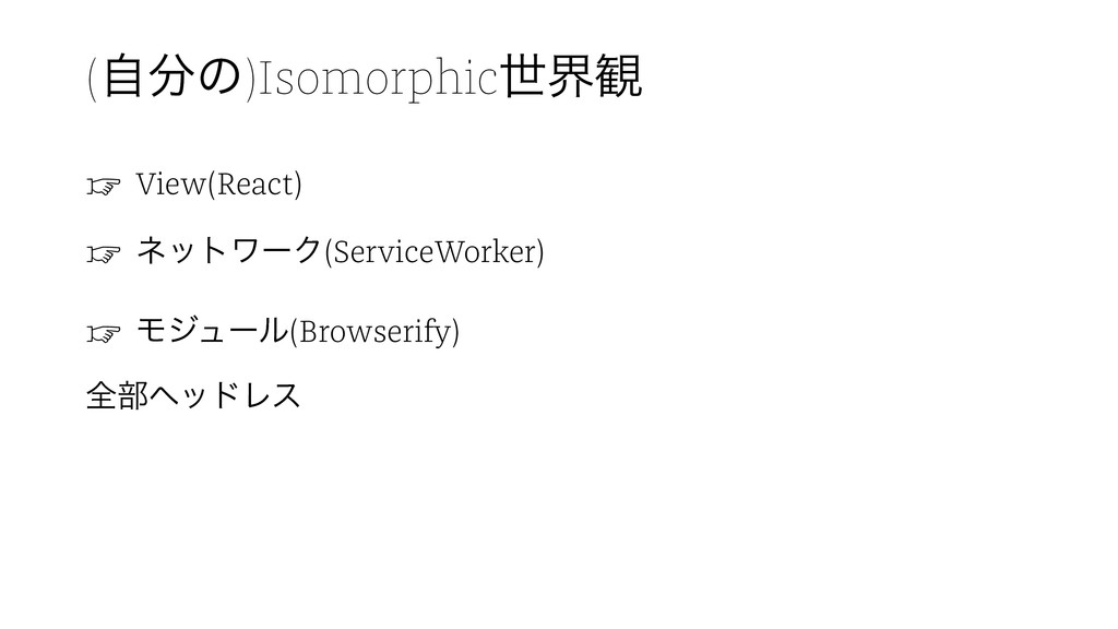 (ࣗͷ)Isomorphicੈք؍ ☞ View(React) ☞ ωοτϫʔΫ(Servi...