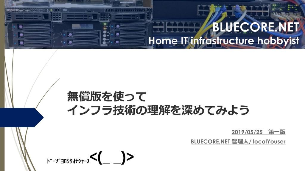 BLUECORE.NET Home IT infrastructure hobbyist 無償...