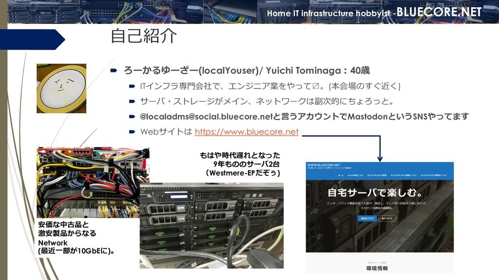 Home IT infrastructure hobbyist -BLUECORE.NET 自...