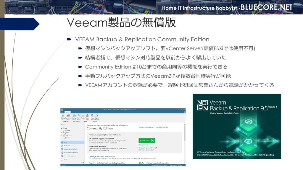 Home IT infrastructure hobbyist -BLUECORE.NET V...