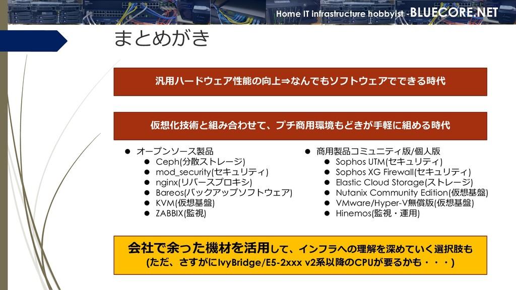 Home IT infrastructure hobbyist -BLUECORE.NET ま...